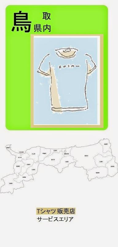 鳥取県内のTシャツ販売店情報・記事概要の画像