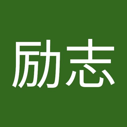 塚田励志's icon