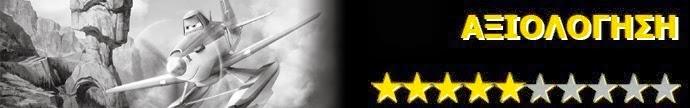Αεροπλάνα 2: Ιπτάμενοι Πυροσβέστες (Planes: Fire and Rescue) Rating