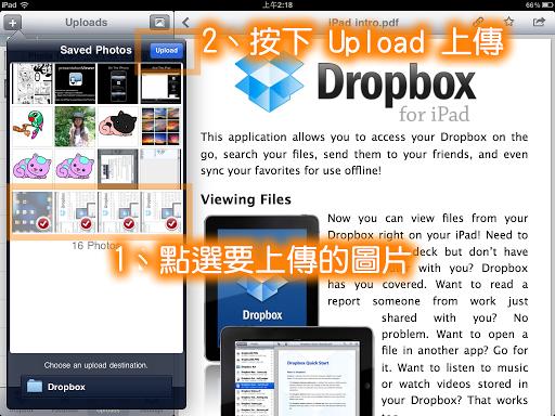 選取要讓 Dropbox 同步的圖片
