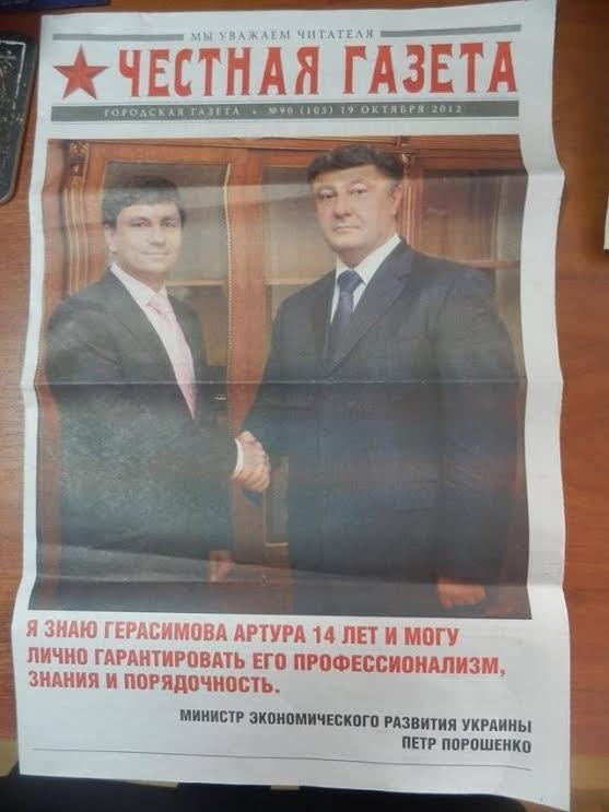 """Нардеп Герасимов избран замглавой Комитета ПА ОБСЕ по экономическим вопросам: """"Это значительно усиливает позицию Украины"""" - Цензор.НЕТ 9164"""