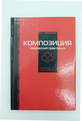 композиция в фотографии книга
