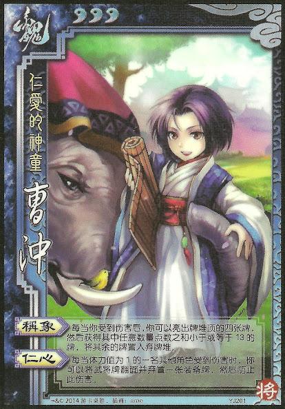 Cao Chong 5
