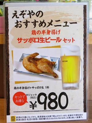 鶏の半身揚げ+ビールセットメニュー