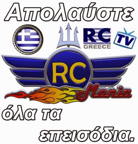 The RC Mania Show