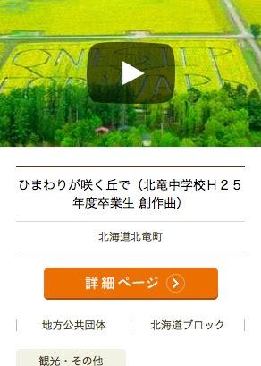 ひまわりが咲く丘で(北竜中学校H25年度卒業生 創作曲)