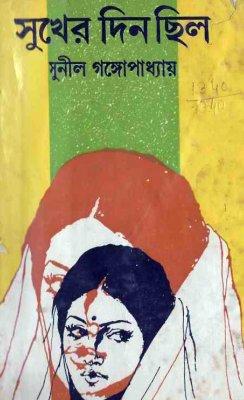 সুখের দিন ছিল - সুনীল গঙ্গোপাধ্যায়