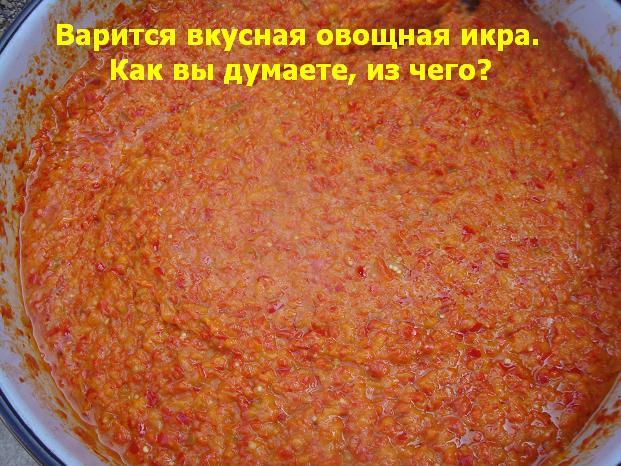 айвар