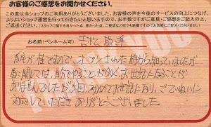 ビーパックスへのクチコミ/お客様の声:Y,Y 様(京都市西京区)/ニッサン フーガ