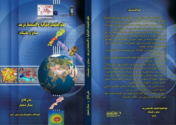 نظم المعلومات الجغرافية GIS