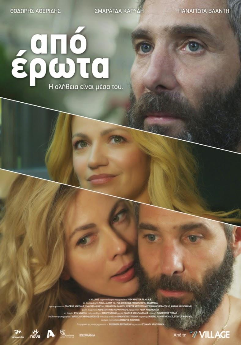 Από Έρωτα Poster