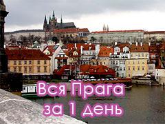 Вся Прага за 1 день (CITY TOUR по Праге)