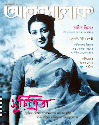 Anandalok 12th January 2014 Suchitra Sen Edition in pdf