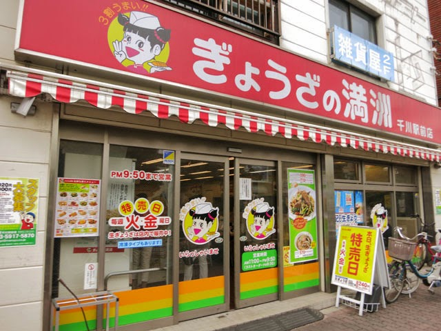 ぎょうざの満洲@千川駅前店