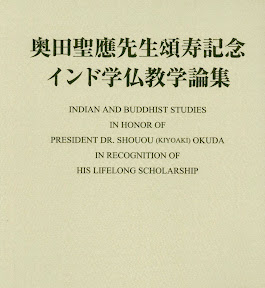 [Indian and buddhist studies in honor of president Dr. Shouou (Kiyoaki) Okuda, 2014]