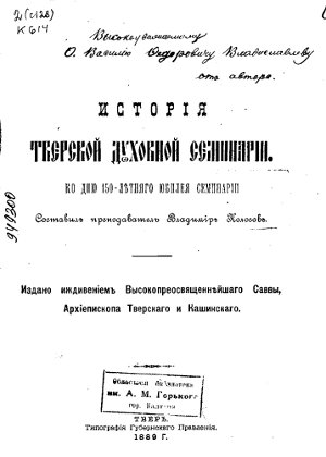 скачать книгу История Тверской духовной семинарии