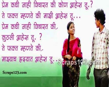Pyar kabhi ye nahi dekhta ki tu kon hai, use bas ye pata hota hai ki tu