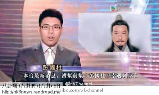 無綫新聞主播彭國柱與石修《造王者》的角色名字一樣,被網民設計圖片開玩笑。(微博圖片)