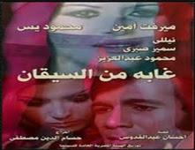 فيلم غابة من السيقان للكبار فقط