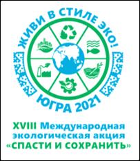 Объявлены имена победителей основных окружных экологических конкурсов акции «Спасти и сохранить» 2021 года