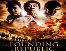 مشاهدة فيلم The Founding of a Republic