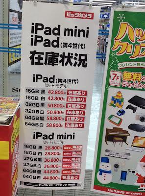 iPad mini 在庫状況 ビックカメラ
