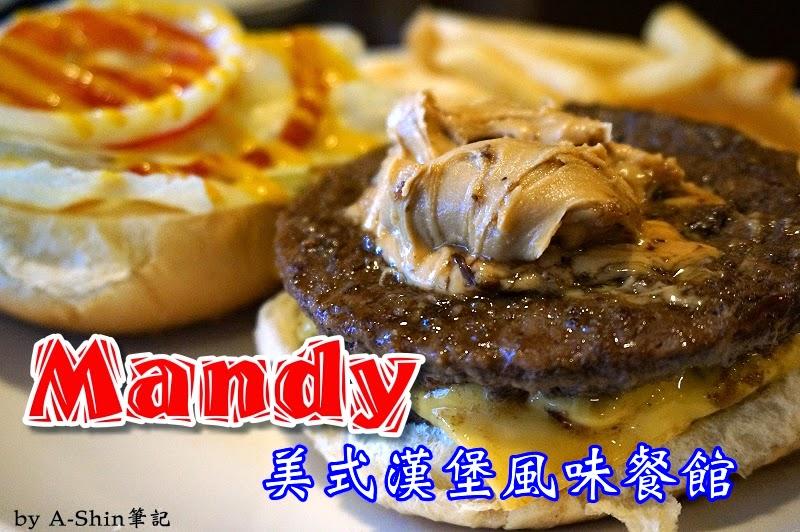 Mandy美式餐廳
