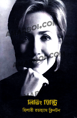 Living History - Hillary Rodham Clinton (Bangla) (Amarboi.com)