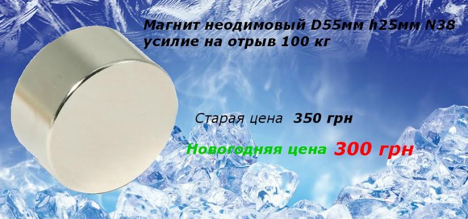 Неодимовый магнит D55мм h25мм N38 усилие на отрыв 100 кг