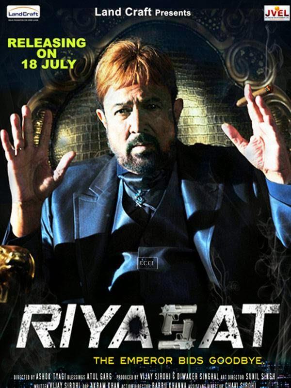 Poster of Bollywood film Riyasat starring late superstar Rajesh Khanna.