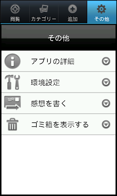 More Tab on Voice4u JP Android