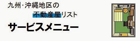 九州地区及び沖縄県の不動産屋情報・サービスメニューの画像