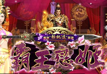 《霸王戀姬》是2014年首款輕挑逗、純武俠的大型網頁遊戲,前所未有的美人後宮玩