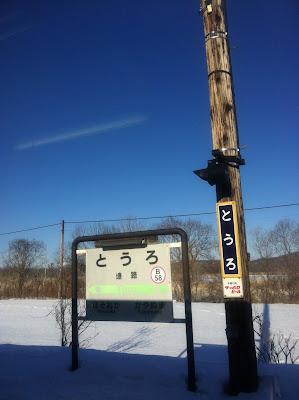 湿原の中の駅
