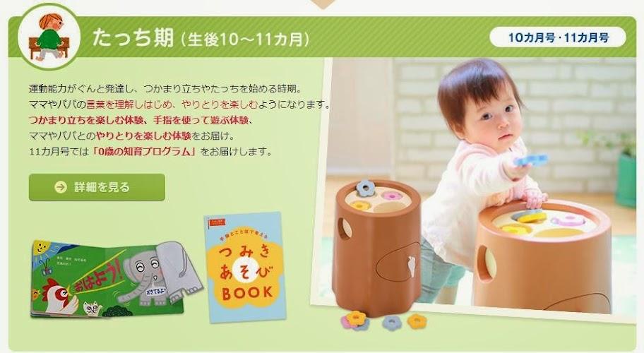 日本巧連智 Baby版 巧虎 巧連智 日本 巧連智