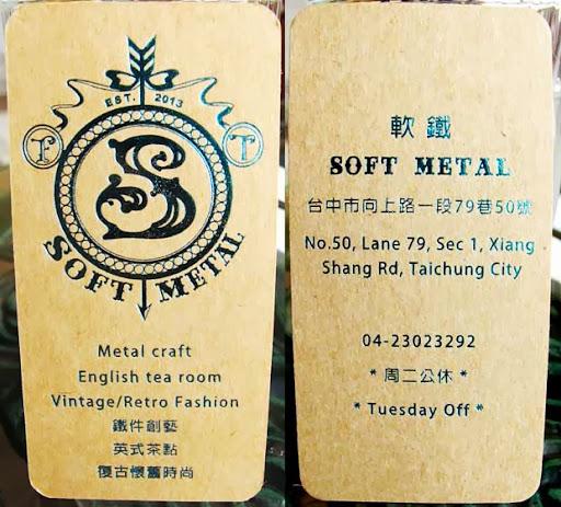 軟鐵Soft Metal名片-軟鐵Soft Metal英式下午茶