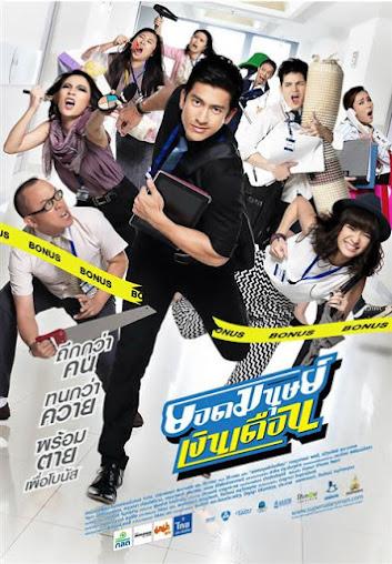 Super Salaryman ยอดมนุษย์เงินเดือน HD [พากย์ไทย]