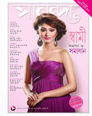 Sananda 15 Feb 2014 in pdf