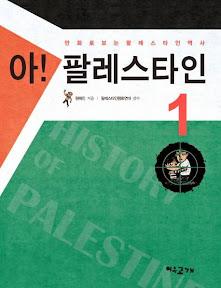 아! 팔레스타인