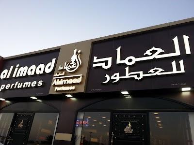d6dcceaa6 العماد للعطور, Al Batinah North, Oman | Phone: +968 9229 0634