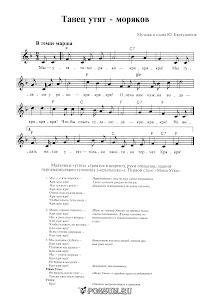 """Песня """"Танец утят-моряков"""" М. Картушиной: ноты"""