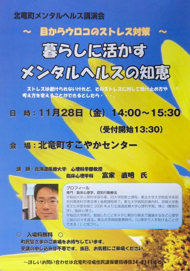 北竜町メンタルヘルス講演会