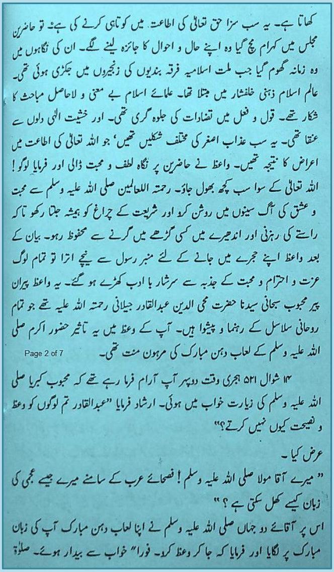 paigham 786  hazrat sheikh abdul qadir jilani  ra  history