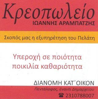 """ΚΡΕΟΠΩΛΕΙΟ  """"Ο ΓΙΑΝΝΗΣ"""""""