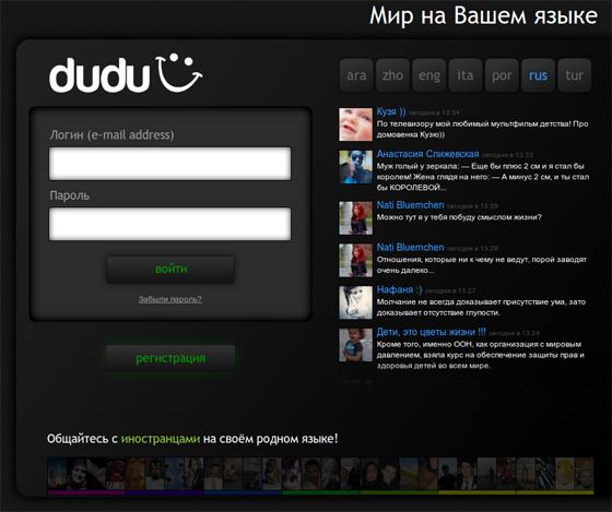мультиязычная социальная сеть