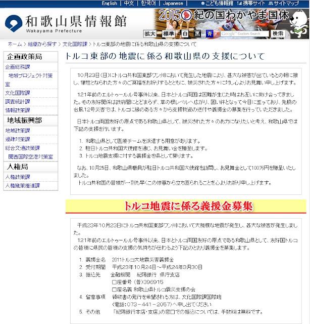 トルコ東部の地震に係る和歌山県の支援について| 和歌山県ホームページ