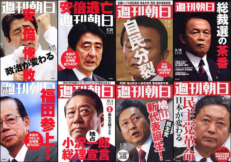 朝日新聞の表紙が鳩山由紀夫氏と安倍晋三氏で扱いが違いすぎると話題に