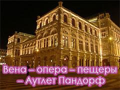 Вена – опера – пещеры – Аутлет Пандорф (2 дня)