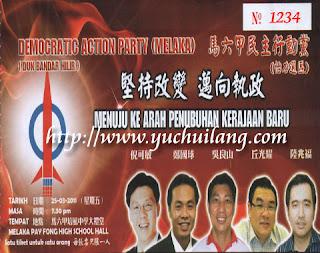 Jamuan DAP