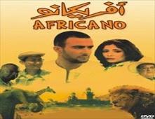 فيلم  افريكانو